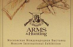 Московская международная выставка ARMS & Hunting»ARMS & Hunting 2013 (Гостиный двор)