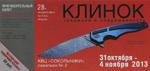 28-я международная выставка Клинок - традиции и современность (ноябрь 2013)