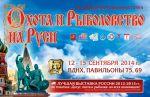 36-ая международная выставка Охота и рыболовство на Руси